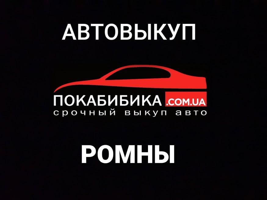 Автовыкуп Ромны