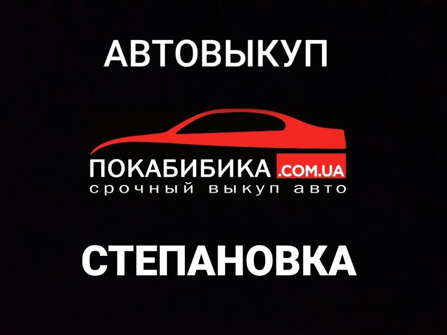 Автовыкуп Степановка