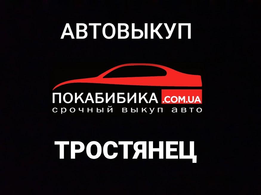 Автовыкуп Тростянец