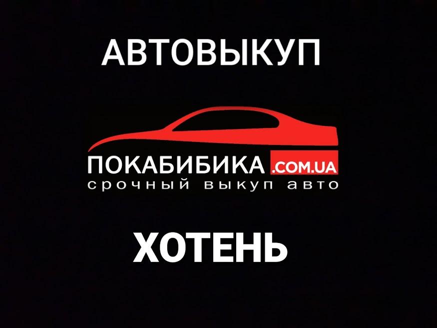 Автовыкуп Хотень