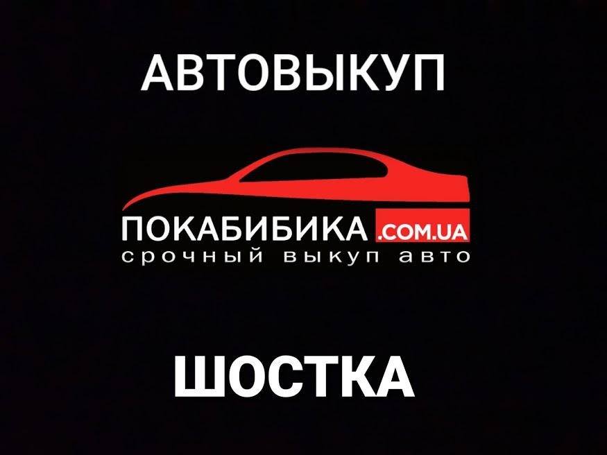 Автовыкуп Шостка