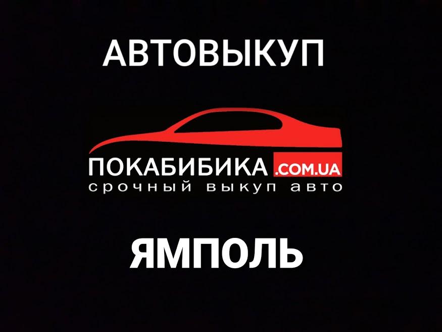 Автовыкуп Ямполь