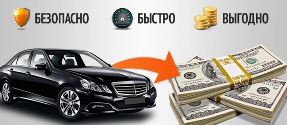 автовыкуп Харьков