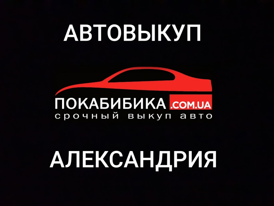 Автовыкуп Александрия