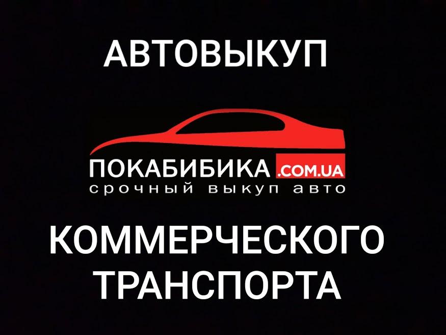 Автовыкуп микроавтобусов и коммерческого транспорта