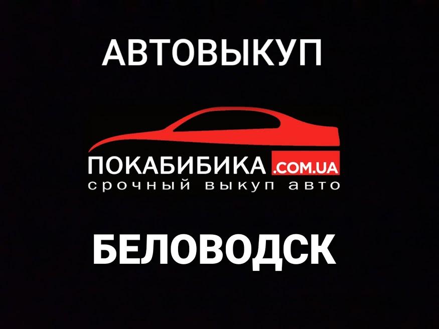 Автовыкуп Беловодск