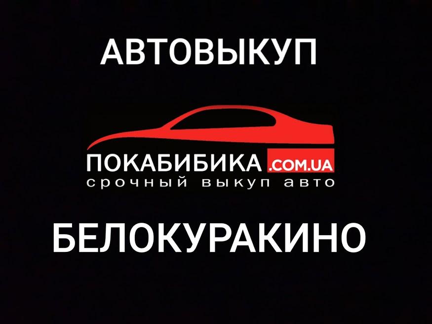 Автовыкуп Белокуракино