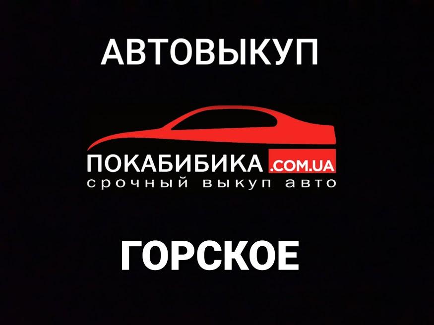 Автовыкуп Горское