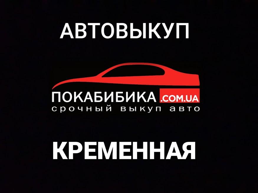 Автовыкуп Кременная