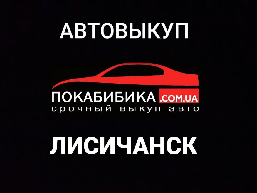 Автовыкуп Лисичанск