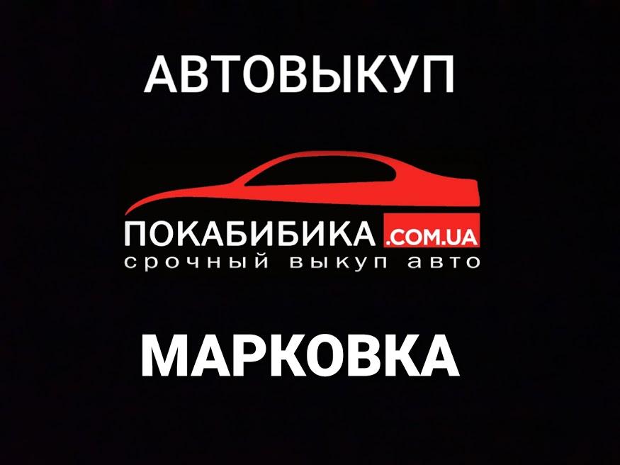 Автовыкуп Марковка