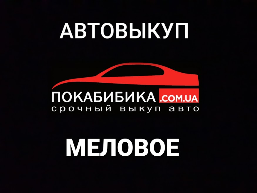Автовыкуп Меловое
