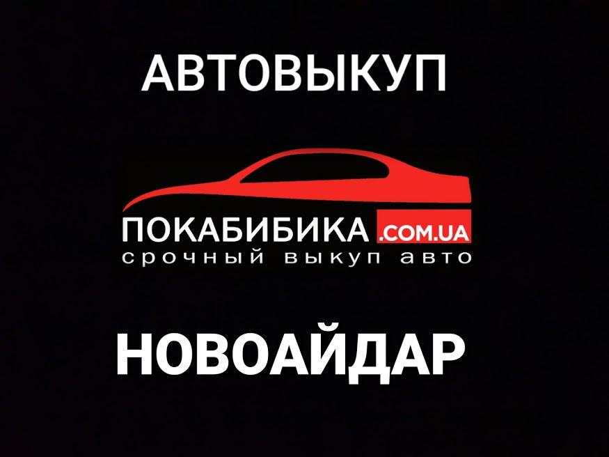 Автовыкуп Новоайдар