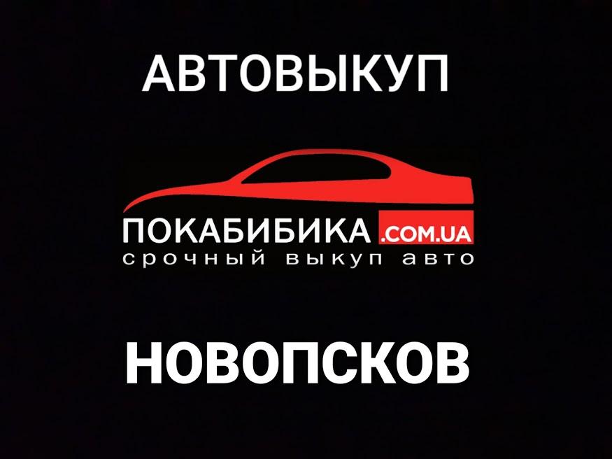 Автовыкуп Новопсков