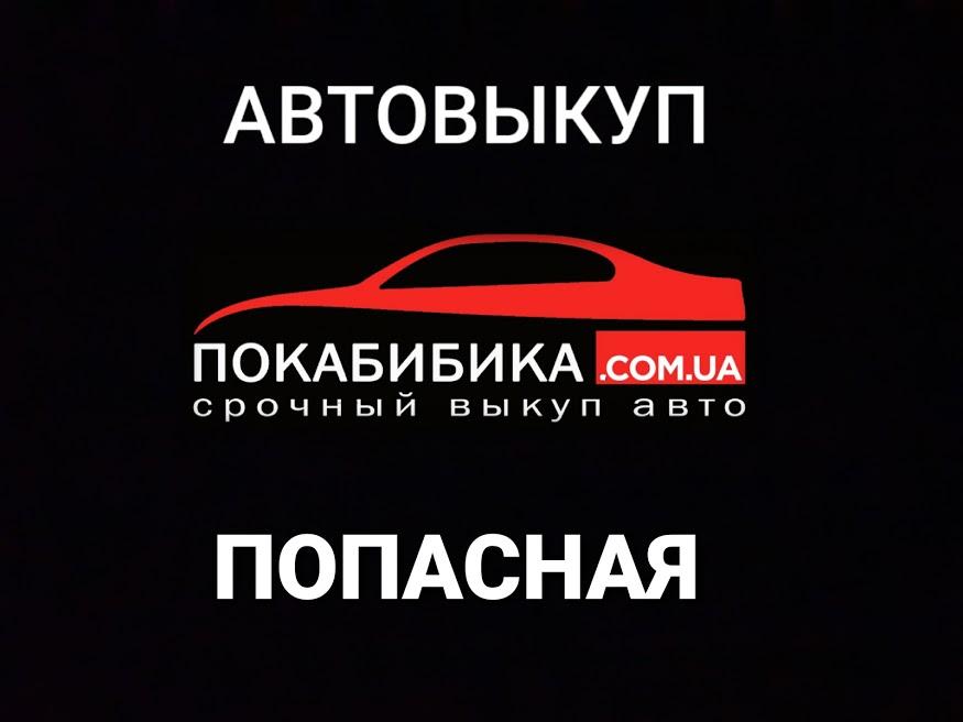 Автовыкуп Попасная