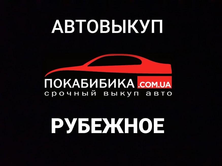 Автовыкуп Рубежное