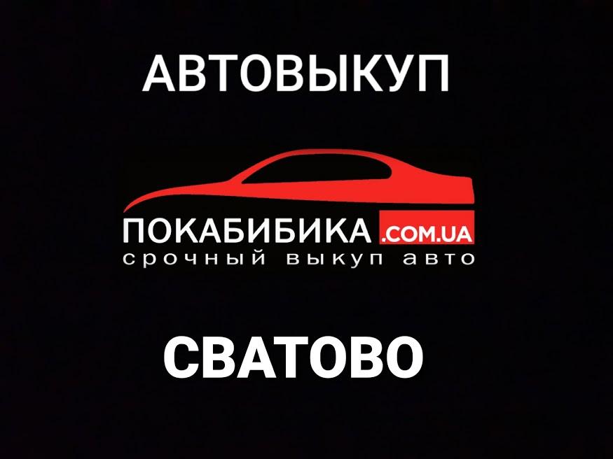 Автовыкуп Сватово
