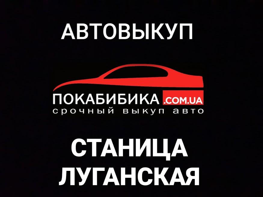 Автовыкуп Станица Луганская