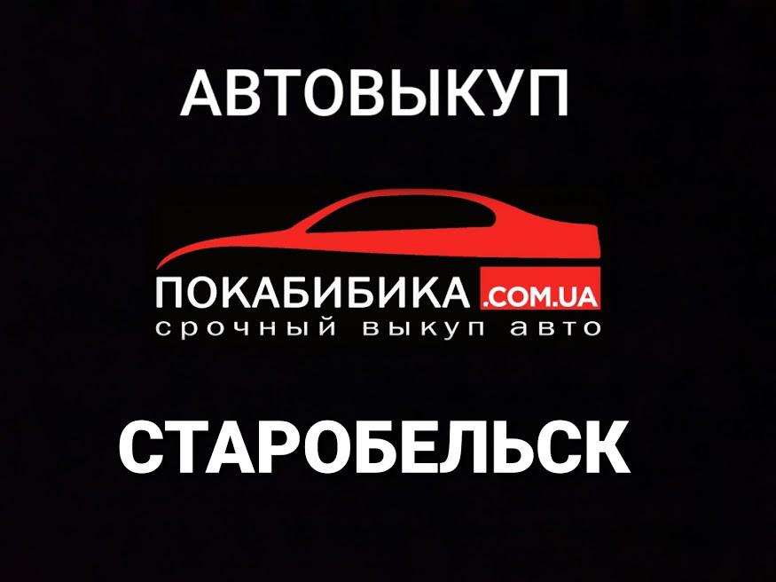 Автовыкуп Старобельск