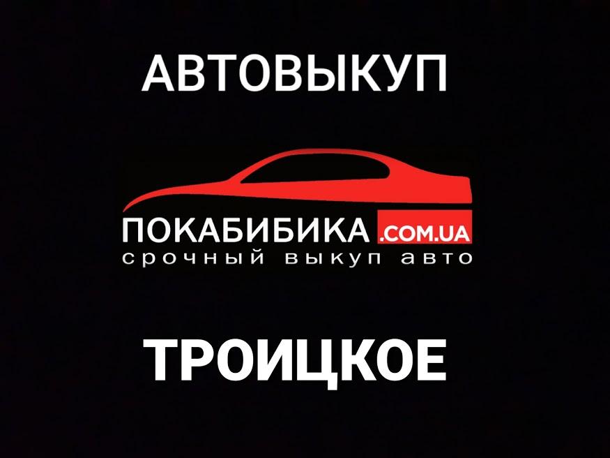 Автовыкуп Троицкое